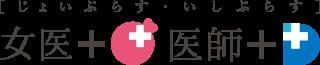 [じょいぷらす・いしぷらす]女医+医師+